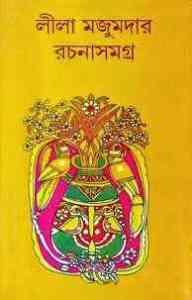 Read more about the article Leela Majumdar Rachana Samagra 01 : Leela Majumdar ( লীলা মজুমদার : লীলা মজুমদার রচনা সমগ্র ১ )