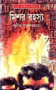Read more about the article Misore Rohosyo : Sunil Gangapadhyay ( সুনীল গঙ্গোপাধ্যায় : মিশর রহস্য ) { কাকাবাবু সিরিজ }