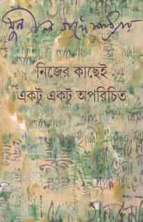Nijer Kachei Ektu Aporichito by Sunil Gangopadhyay Bangla pdf, bengali pdf ,bangla pdf, bangla bhuter golpo, Bangla PDF, Free ebooks download, bengali book pdf, bangla pdf book, bangla pdf book collection ,masud rana pdf, tin goyenda pdf , porokiya golpo, Sunil Gangopadhyay books pdf download