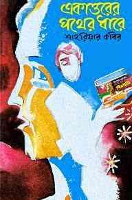 Read more about the article 71 er Pother Dhare : Shahriar Kabir ( শাহরিয়ার কবীর : ৭১ এর পথের ধারে )