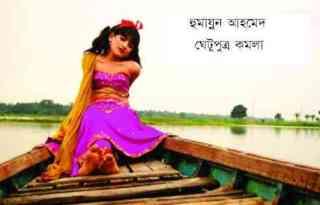 Ghetuputro Kamola by Humayun Ahmed pdf download