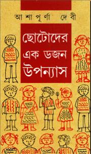 Read more about the article EKDOJON KISHORE UPONYAS – Ashapurna Debi ( আশাপূর্ণা দেবী – একডজন কিশোর উপন্যাস )