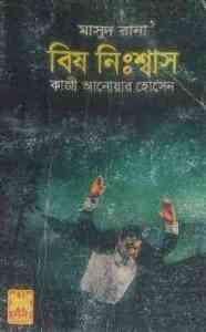 Read more about the article Bish Nishash : MASUD RANA ( মাসুদ রানা : বিষ নিশ্বাস )