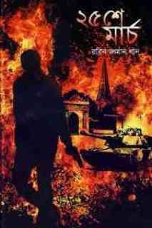 25 March by Robin Zaman Khan - ২৫ মার্চ - রবিন জামান খান, bangla pdf, bengali pdf , bangla pdf book download