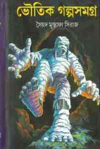 Read more about the article Bhoutik Galpa Samagra By Syed Mustafa Siraj ( সৈয়দ মুস্তাফা সিরাজ : ভৌতিক গল্পসমগ্র )