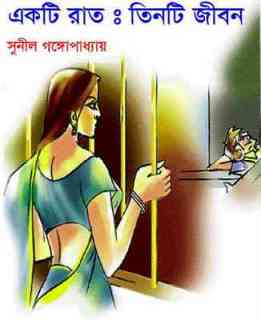 Ekti Rat Tinti Jibon by Sunil Gangopadhyay Bangla pdf, bengali pdf ,bangla pdf, bangla bhuter golpo, Bangla PDF, Free ebooks download, bengali book pdf, bangla pdf book, bangla pdf book collection ,masud rana pdf, tin goyenda pdf , porokiya golpo, Sunil Gangopadhyay books pdf download