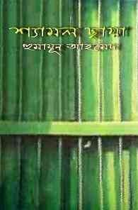 Shyamol Chaya by Humayun Ahmed pdf download