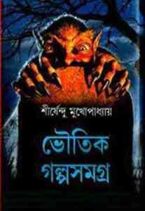 Read more about the article Bhautik Galpa Samagra : Shirshendu Mukhopadhyay ( শীর্ষেন্দু মুখোপাধ্যায় : ভৌতিক গল্প সমগ্র )