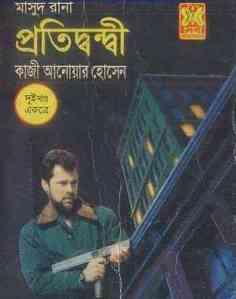 Read more about the article Protidondi : MASUD RANA ( মাসুদ রানা : প্রতিদন্ধী )