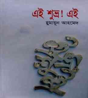 Ei Shubro Ei! by Humayun Ahmed pdf download