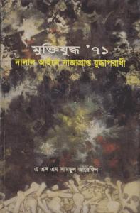 Read more about the article Muktijuddho Ekattor – মুক্তিযুদ্ধ ৭১ – এ এস এম সামছুল আরেফিন