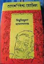 Read more about the article Adarsho Hindu Hotel : Bibhutibhushan Bandopadhyay ( বিভূতিভূষণ বন্দোপাধ্যায় : আদর্শ হিন্দু হোটেল )