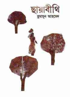 Chayabithi by humayun ahamed pdf
