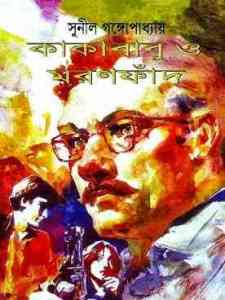Read more about the article Kakababu O Moronphand : Sunil Gangapadhyay ( সুনীল গঙ্গোপাধ্যায় : কাকাবাবু ও মরণফাঁদ ) { কাকাবাবু সিরিজ }