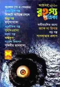 Read more about the article Rahasya Patrika October 2010 Bangla Magazine Pdf – রহস্য পত্রিকা অক্টোবর ২০১০ – বাংলা ম্যাগাজিন