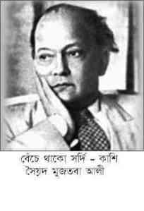 Read more about the article Benche Thako Shordi-Kashi : Syed Mujtaba Ali ( সৈয়দ মুজতবা আলী : বেঁচে থাকো সর্দি – কাশি )