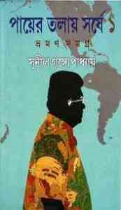 Read more about the article Payer Talay Sarshe – Vraman Samagra 01 : Sunil Gangapadhyay ( সুনীল গঙ্গোপাধ্যায় : পায়ের তলায় সর্ষে – ভ্রমণ সমগ্র ০১ )