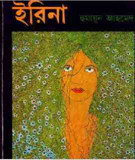 Ireena by Humayun Ahmed pdf download