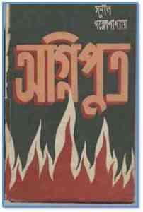 Read more about the article Agniputra : Sunil Gangapadhyay ( সুনীল গঙ্গোপাধ্যায় : অগ্নিপুত্র )