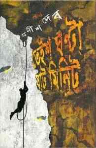 Read more about the article Teish Ghonta Shaat Minute : Anish Deb ( অনীশ দেব : তেইশ ঘন্টা ষাট মিনিট )