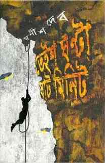 Teish Ghonta Shaat Minute by Anish Dev Bangla pdf, bengali pdf ,bangla pdf, bangla bhuter golpo, Bangla PDF, Free ebooks download, bengali book pdf, bangla pdf book, bangla pdf book collection ,masud rana pdf, tin goyenda pdf , porokiya golpo, Anish Dev books pdf download