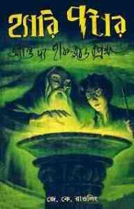 Read more about the article Harry Potter And The Half Blood Prince : Bangla Onobad E-Book ( বাংলা অনুবাদ ই বুক : হ্যারি পটার এন্ড দ্য হাফ ব্লাড প্রিন্স )