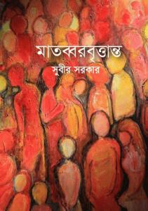 Read more about the article Matobbor Brittanta : Subir Sarkar ( সুবীর সরকার : মাতব্বর বৃত্তান্ত )