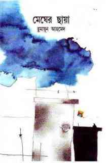 Megher Chaya by Humayun Ahmed pdf download