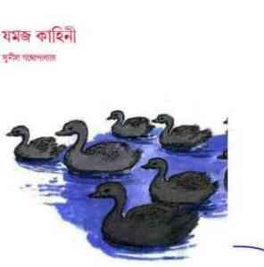 Read more about the article Jomoj kahini : Sunil Gangapadhyay ( সুনীল গঙ্গোপাধ্যায় : যমজ কাহিনী )