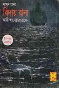 Read more about the article Biday Rana Part 2 : MASUD RANA ( মাসুদ রানা : বিদায় রানা পর্ব ২ )