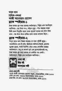 Read more about the article Black Spider : 1-2 : MASUD RANA ( মাসুদ রানা : ব্ল্যাক স্পাইডার ১-২ )