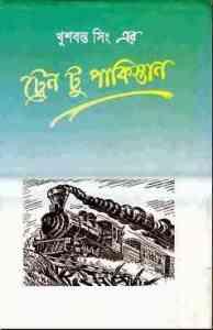 Read more about the article Train To Pakistan : Bangla Onobad E-Book ( বাংলা অনুবাদ ই বুক : ট্রেন টু পাকিস্তান )
