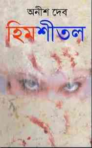 Read more about the article Himshitol : Anish Deb ( অনীশ দেব : হিমশীতল )
