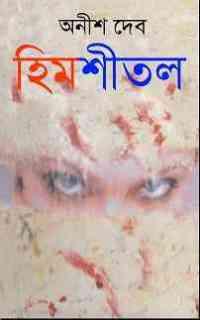 Himshitol by Anish Dev Bangla pdf, bengali pdf ,bangla pdf, bangla bhuter golpo, Bangla PDF, Free ebooks download, bengali book pdf, bangla pdf book, bangla pdf book collection ,masud rana pdf, tin goyenda pdf , porokiya golpo, Anish Dev books pdf download