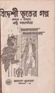 Read more about the article Bideshi Vuter Golpo : Bhuter Golpo ( ভুতের গল্প : বিদেশী ভুতের গল্প )