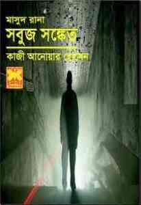 Read more about the article Shobuj Shangket : MASUD RANA ( মাসুদ রানা : সবুজ সংকেত )