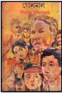 Read more about the article Golmaal : Shirshendu Mukhopadhyay ( শীর্ষেন্দু মুখোপাধ্যায় : গোলমাল )