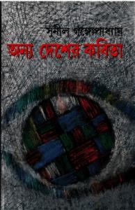 Read more about the article Anya Desher Kabita : Sunil Gangapadhyay ( সুনীল গঙ্গোপাধ্যায় : অন্য দেশের কবিতা )
