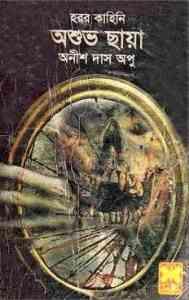 Read more about the article Oshuvo Chaya : Anish Das Apu ( অনীশ দাশ অপু : অশুভ ছায়া )