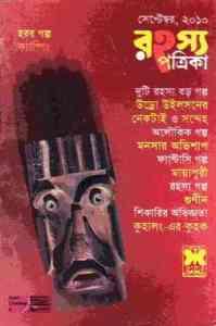 Read more about the article Rahasya Patrika September 2010 Bangla Magazine Pdf – রহস্য পত্রিকা সেপ্টেম্বর ২০১০ – বাংলা ম্যাগাজিন