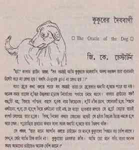 Read more about the article The Oracle Of the Dog : G. K Chesterton ( বাংলা অনুবাদ ই বুক : কুকুরের দৈববাণী )