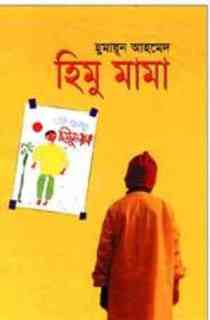 Himu Mama by Humayun Ahmed pdf download