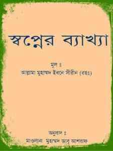 Read more about the article Khwab Nama – Islamik Book – খোয়াব নামা – স্বপ্নের ব্যাখ্যা – ইসলামিক বই