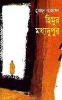 Himur Madhydupur by Humayun Ahmed pdf download