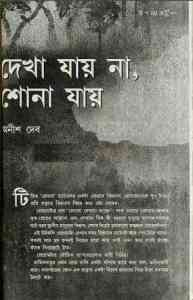 Read more about the article Dekha Jay Na Sona Jay : Anish Deb ( অনীশ দেব : দেখা যায় না শোনা যায় )