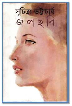 Jolchobi : Suchitra Bhattacharya ( সুচিত্রা ভট্টাচার্য : জলছবি )