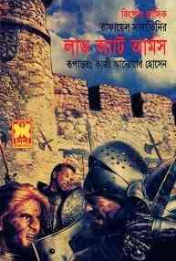 Read more about the article Love At Arms : Bangla Onobad E-Book ( বাংলা অনুবাদ ই বুক : লাভ অ্যাট আর্মস )