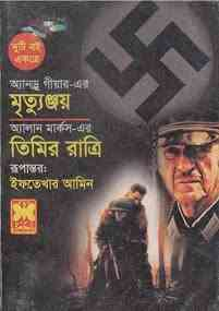 Read more about the article Mrittunjoy O Timir Ratri : Bangla Onobad E-Book ( বাংলা অনুবাদ ই বুক : মৃত্যুঞ্জয় ও তিমির রাত্রি )