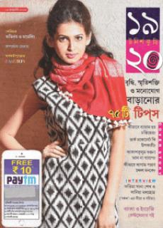 Unish Kuri 19 January 2017 Bangla Magazine Pdf - উনিশ কুড়ি ১৯ জানুয়ারি ২০১৭ - বাংলা ম্যাগাজিন bangla pdf, bengali pdf download,