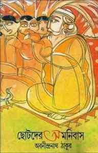 Read more about the article Chhotoder Omnibus : Abanindranath Tagore ( অবনীন্দ্রনাথ ঠাকুর : ছোটদের অমনিবাস )
